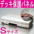 デッキ保護パネル S【デッキカバー】DVDレコーダー・ブルーレイビデオデッキの保護に【国産 アクリル板 製作