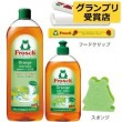 フロッシュ 食器用洗剤 オレンジスペシャルセット+おまけ付き(500mL+1000mL)【フロッシュ(frosch)】