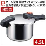 パール金属 節約クック ステンレス製圧力切替式片手圧力鍋4.5L H-5436