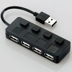 USB機器同士のデバイス干渉なし!独立ON・OFFスイッチ付きのUSBハブ
