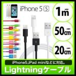 iPhone用の充電ケーブルを300円未満で購入した結果
