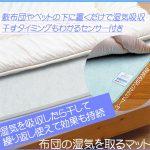 布団の湿気対策に最高のアイテム!繰り返し使える湿気取りマット