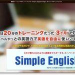 掛け算の九九のように簡単な英文を暗記する事で英語を話せるようになる方法
