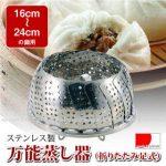 鍋の大きさに合わせて調節して使える!ステンレスの万能蒸し器
