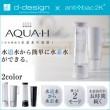 d-design×antibac2K (ディーデザインアンティバック) AQUA-H 浄水機能付水素水生成器