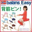 バランスチェアー イージー 姿勢が良くなる椅子|学習チェア イス 猫背 大人 子供 サカモト ダイニングチェア 姿勢矯正 勉強椅子 木製 バランス 背筋矯正