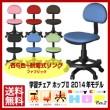 【送料無料】学習チェア ホップ ファブリック 学習椅子 オフィスチェア 関家具