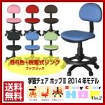 机があって学習チェアのみ購入する場合に最適!カラーも豊富でコスパ最高のチェア