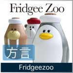 冷蔵庫の空けすぎを防いでくれるかわいいマスコットキャラクター