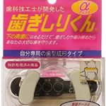口腔外科の物より性能&コスパが良い市販マウスピース!これで通院いらず♪