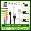 【iphone6 plus ケーブル iphone5s iphone アイフォン 充電ケーブル lightning ライトニングケーブル コネクタ コード USB】 Lightning usbケーブル  全9色【1m 0.5m 0.2m 50cm 20cm】