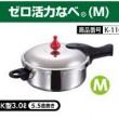 アサヒ軽金属 ゼロ活力なべ 3.0L Mサイズ◆新品◆送料無料◆