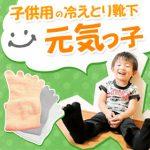 病院では予防は無理!子供をしもやけから守る専用冷え取り5本指靴下